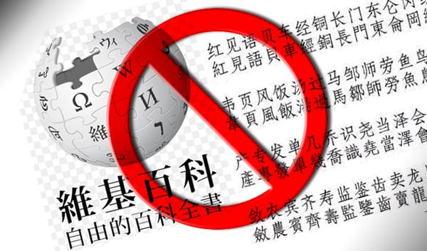 China bloquea a Wikipedia